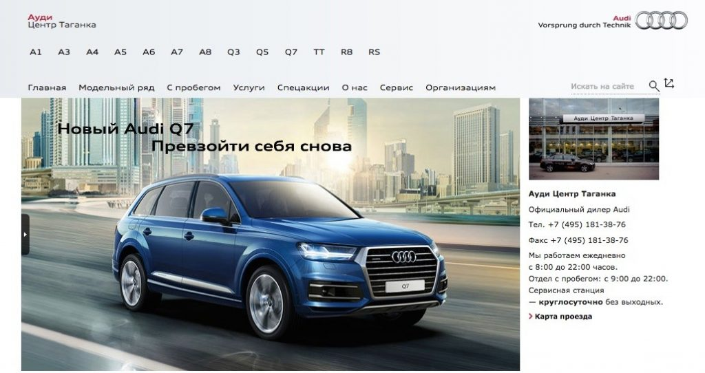screenshot from the microsite of Audi