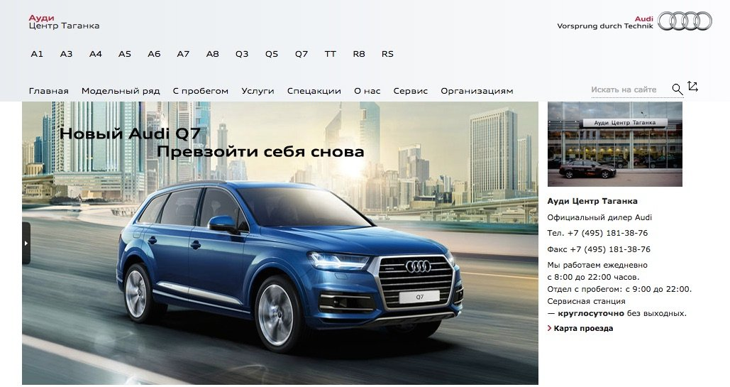 audi moscow microsite